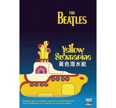 合友唱片 黃色潛水艇 Yellow Submarine DVD