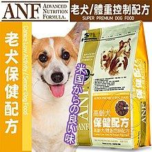 【🐱🐶培菓寵物48H出貨🐰🐹】【ANF愛恩富】美國 狗飼料-老犬保健6kg特價850元自取不打折