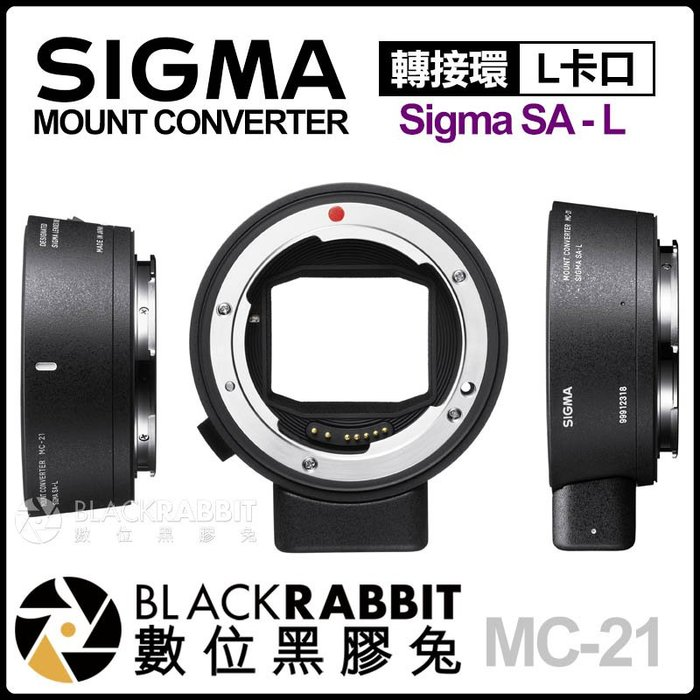 數位黑膠兔【 Sigma MC-21 轉接環 Sigma SA to L 】 panasonic S1 S1R 自動對焦
