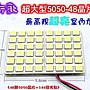 《日樣》5050 48晶片SMD(144晶)大型燈板 ...