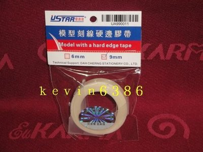 東京都-USTAR 優速達模型專用刻線硬邊膠帶(白)9mm  現貨