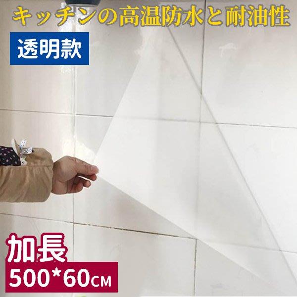 廚房用品 日系防水防油耐高溫壁貼-透明加長500x60cm 可裁剪 流理台清潔 瓦斯爐牆面裝飾【BCC018】收納女王