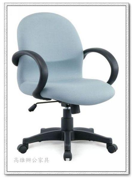 《工廠直營》{高雄OA辦公家具}MS-02辦公椅&職員椅&A級成型泡棉辦公椅&OA屏風(高雄市區免運費)