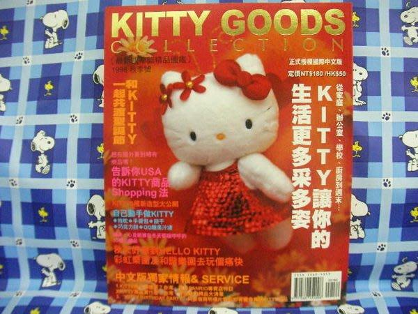 【珍寶二手書 】KITTY GOODS 正式授權國際中文版1998秋季號