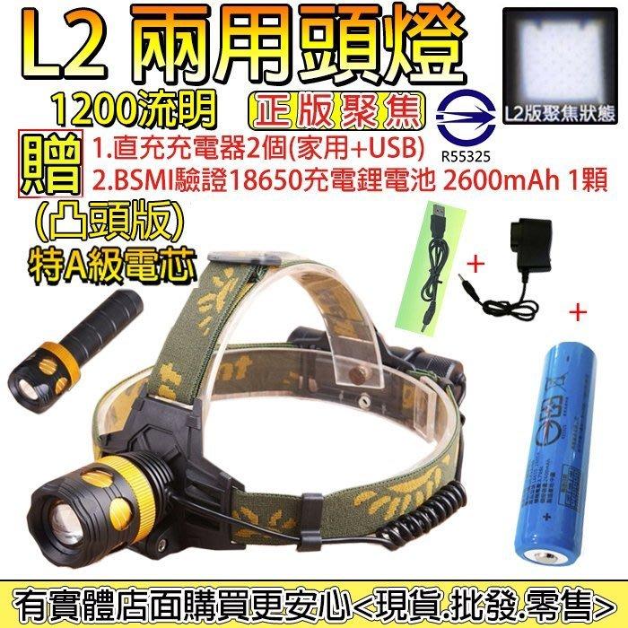 27048-137-興雲網購3店【L2兩用頭燈2600mAh配套(藍】CREE XM-L2強光魚眼手電筒 頭燈 工作燈
