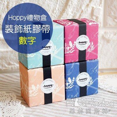 【菲林因斯特】台灣設計師品牌 hoppy map Number 禮物盒包裝 數字 紙膠帶 // 拍立得 底片 卡片