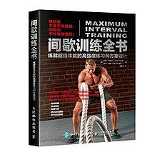 2【體育 運動】間歇訓練全書 練就超強體能的高強度練習和方案設計