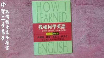 【珍寶二手書齋FA60】《我如何學英語 台灣金十位英文高手採訪實錄》ISBN:9575862376│書林紅螞蟻│張建國編