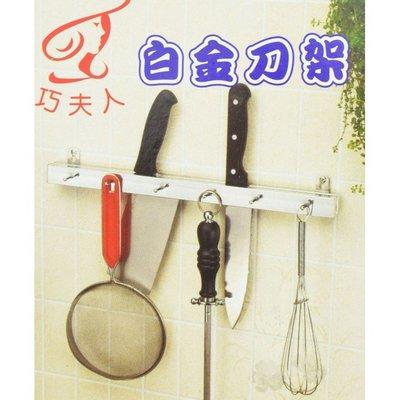 熱銷 白金刀架 有掛勾 巧夫人 台灣製造 廚房 刀子專用 廚房收納 【CF-02B-00044】