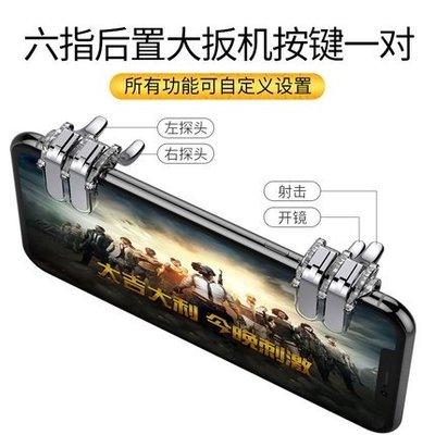 吃雞神器刺激戰場輔助套裝王者榮耀游戲手柄蘋果專用手機