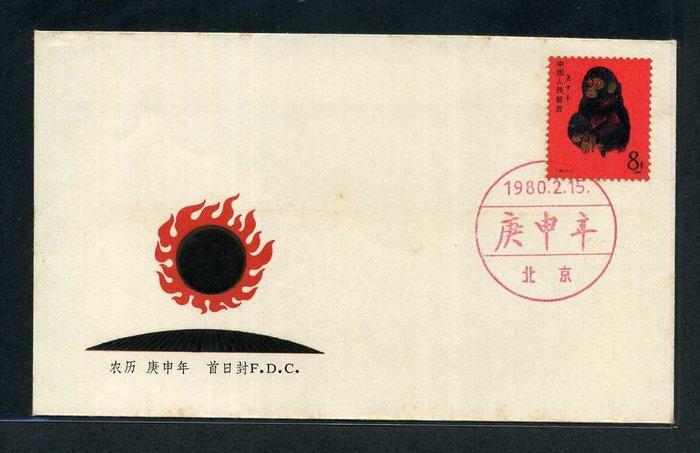 【清水集郵社】中國大陸郵票-4 T46庚申猴首日封。