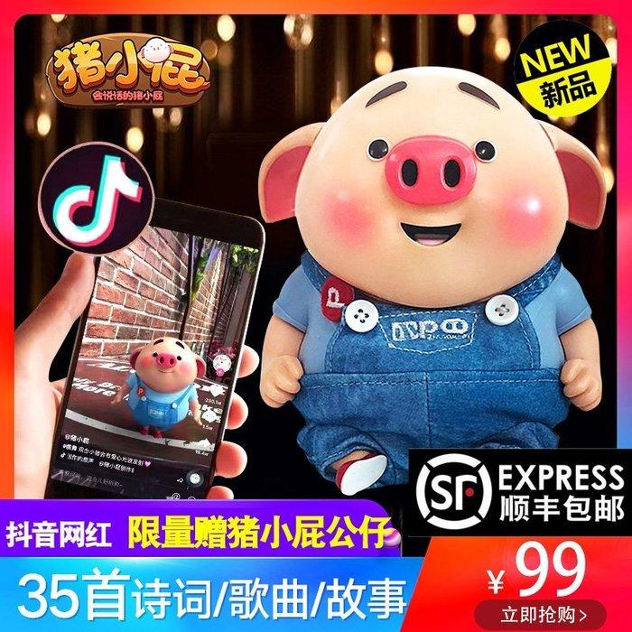 〖起點數碼〗網紅豬小屁抖音同款海草豬學說話智能機器人玩具男女孩豬年禮品