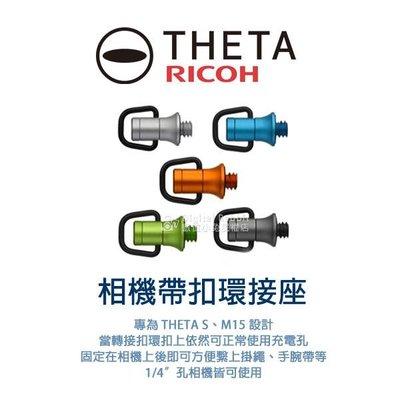 夏日銀鹽【RICOH 相機帶扣環接座】THETA  S M15 原廠 公司貨 配件 1/4 轉接環 背帶 手腕帶 轉接