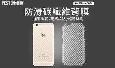 D5 蘋果iPhone7 Plus 碳纖維背膜 背殼膜 保護膜 保護貼 背蓋 背殼