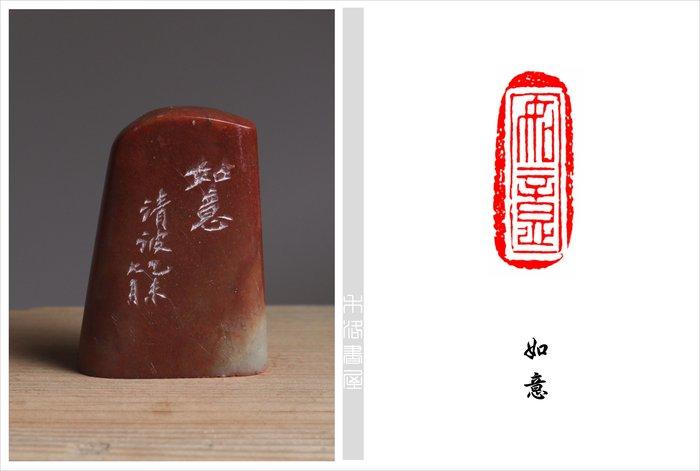 【禾洛書屋】P.028藝術家精品篆刻(閒章)《如意》朱清波 刻(1.5×3.8×5.2cm)