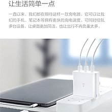 [巨蛋通] 紫米 65W 3口快充版 充電器 ZMI小米生態鏈 改版沒附雙頭typeC線 國際電壓 100V-240V