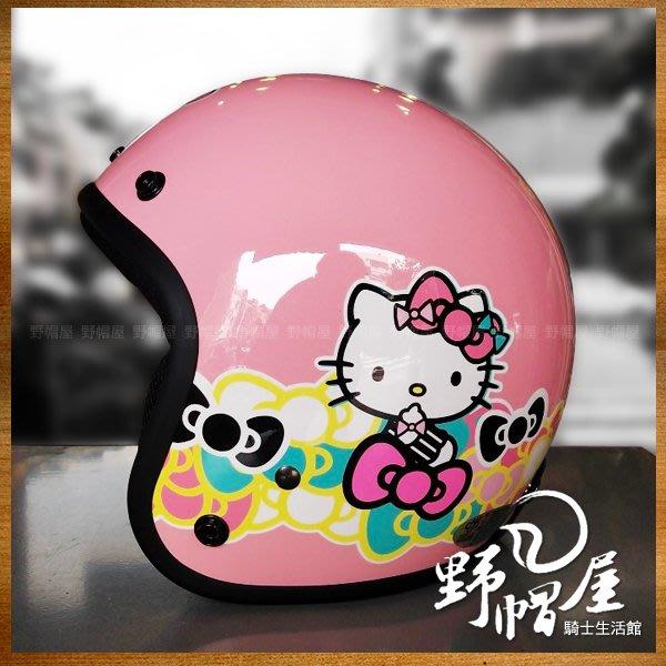 三重《野帽屋》KK K-803 復古帽 3/4 安全帽 適合女生 小頭圍 插釦 可裝鏡片。KT-020 KITTY 淺粉