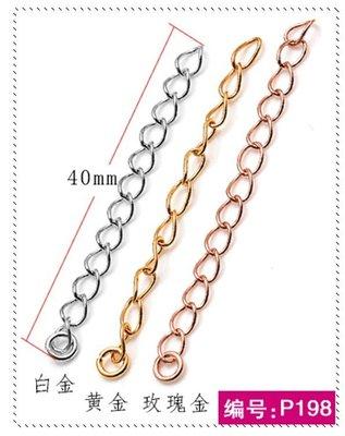 11S1A26-P198側身尾鏈 手鏈項鍊延長鏈 銀吊牌尾鏈 S925銀尾鏈 DIY飾品配件