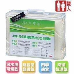 【全新含稅】3M Thinsulate可水洗涼透被Z120 雙人棉被 (6x7 6*7 )