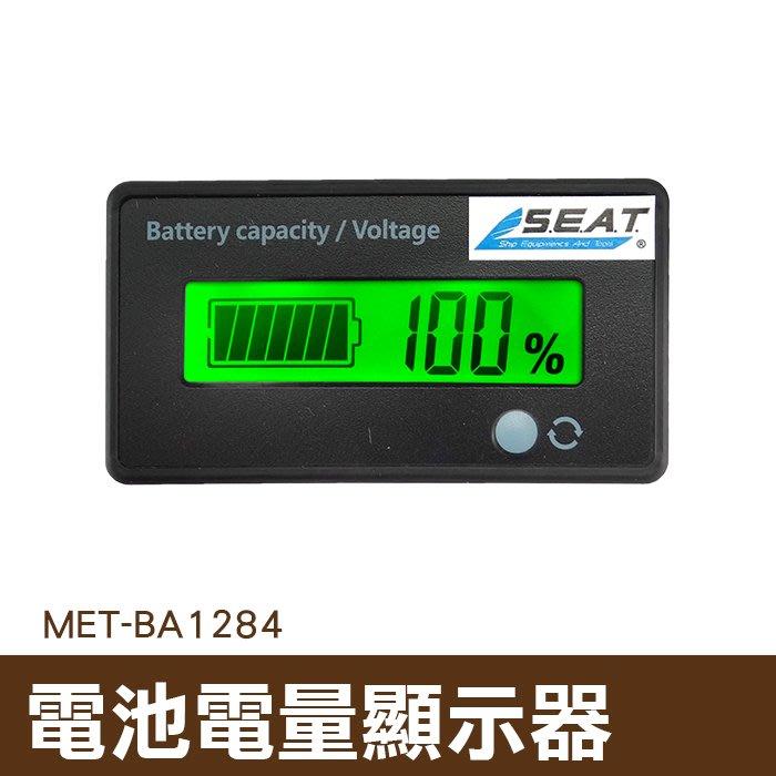 丸石 MET-BA1284 電瓶監視器 適用鋰電池鉛酸電池7段通用12V~84V