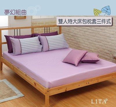 《可訂製特殊尺寸》-麗塔寢飾- 40支精梳棉【夢幻紫】雙人特大床包一件/可加訂同色枕套