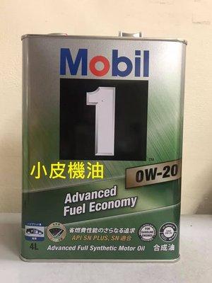 【小皮機油】日本 原裝 鐵罐 美孚 MOBIL 1 AF 0w20 0w-20 新日本 嘉實多 WAKOS ZERO