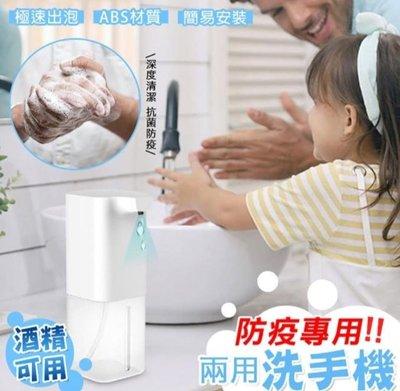 紅外線酒精噴霧泡沫洗手器