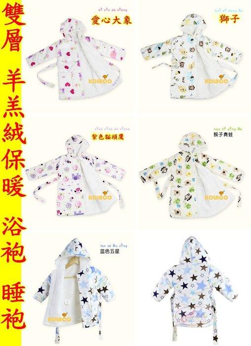 //紫綾坊//冬款 雙層天鵝絨+羊羔絨 浴袍 睡袍 和尚衣 偏衫 浴衣 【B605】幼童款 95尺碼 出清