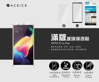 【櫻花市集】全新 ACEICE OPPO R11S+.R11S Plus 專用2.5D滿版鋼化玻璃保護貼 防刮抗油