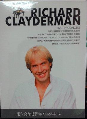 正版全新DVD~理察克萊德門鋼琴演奏會Richard Clayderman live in concert
