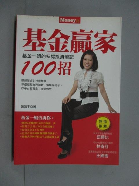 【書寶二手書T4/基金_JKC】基金贏家100招-基金一姐的私房投資筆記_趙靖宇