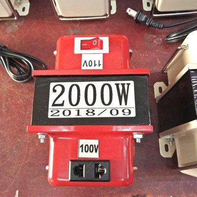 《工廠直營》變壓器(升降壓器)100V切換110V 1500W / 2000W , 日本電器Dyson及NA99水波爐與大陸電器220V適用變壓...