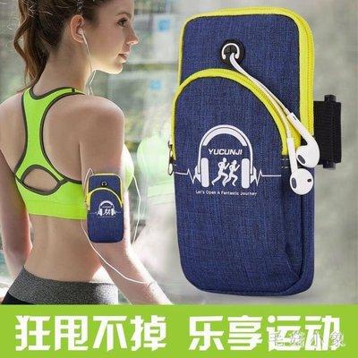跑步神器裝手機的臂包運動通用手臂放臂套臂式胳膊上 ys5511