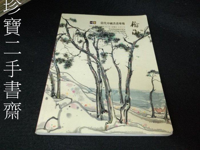 【珍寶二手書齋3B20】翰海2005年春季拍賣會 當代中國書畫專場