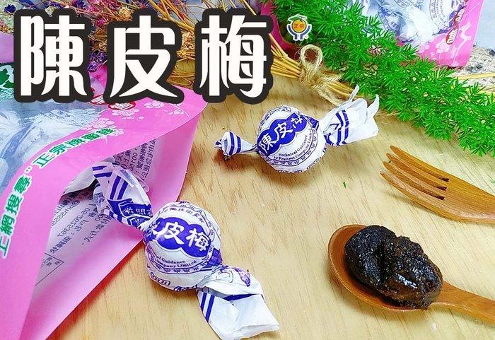 50年老店-正宗牌蜜餞(梅子):【陳皮梅(大包)】~~