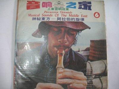 音响之家 - 神秘東方 - 阿拉伯的旋律(6) - 鈴鈴唱片 - 黑膠唱片 - 101元起標        黑膠239