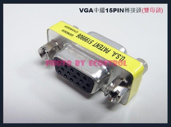 【易控王】VGA D-SUB 15PIN ◎母轉母◎中繼轉接頭◎雙母座 (40-702)
