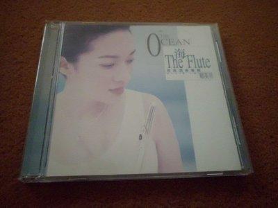 【杜比唱片】 CD ~  賴英里   長笛演奏  //   THE OCEAN           ***CD***