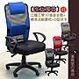 好實在@ 台灣製造!電腦椅  艾比人體工學透氣...
