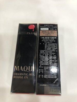 資生堂心機真型唇膏容量4g色號PK440直購價777元+贈品/購買兩條免運+贈品
