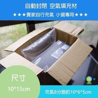 緩衝大師~10cm~15cm 100個~手動充氣袋 充氣填充袋 空氣包裝 紙箱內填充材 緩衝氣墊