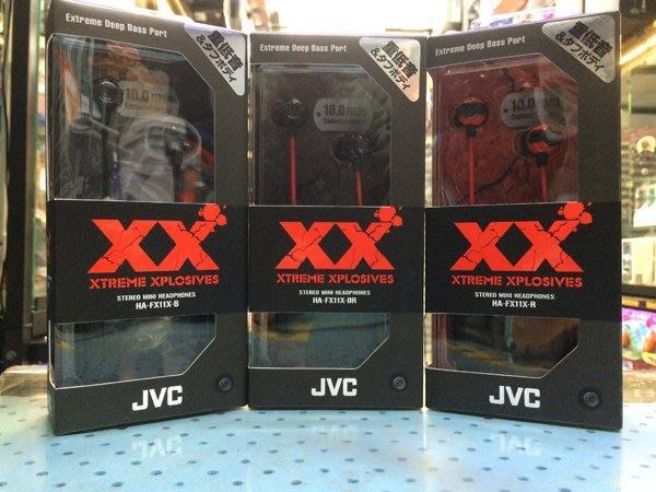 《小眾數位》日本版 JVC HA-FX11X(紅色款) 重低音系列 HA-FX1X進階款 一年保固 另有 FX33X