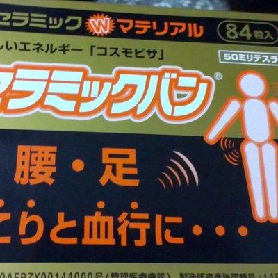 代購日本原裝進口Cosmobisa磁力貼磁石貼50MT84粒裝