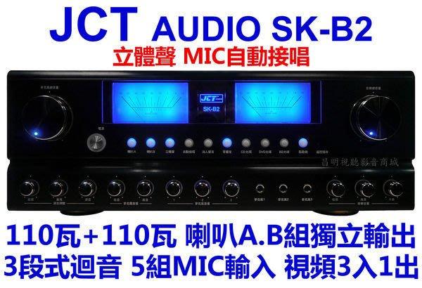 【昌明視聽】 JCT SK-B2 擴大機 功率110瓦×2 A.B組喇叭獨立輸出 三段迴音  五組麥克風輸入