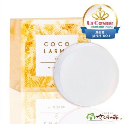 現貨‼️當日出不用等❗️🇯🇵日本VCO椰油精萃嫩白洗顏皂(日本最新包裝公司貨贈高級起泡網)😍