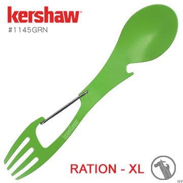 """""""電筒魔"""" Kershaw Ration-XL多功能湯匙 #1145GRN/綠"""