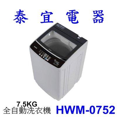 【泰宜電器】HERAN禾聯 HWM-0...