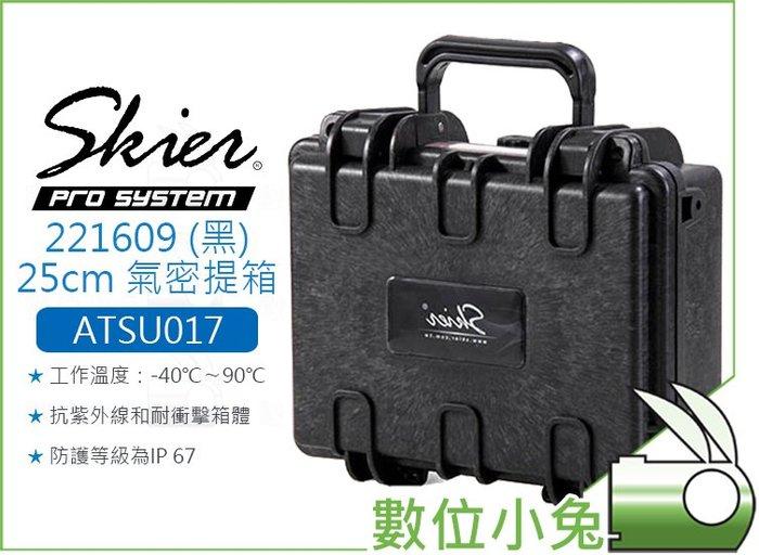 數位小兔【Skier ATSU017 221609 25cm 氣密提箱 黑】泡棉 防潮箱 防撞箱 氣密箱 手提箱 收納箱