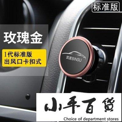 車載手機支架磁性汽車用空調出風口強磁力磁鐵卡扣吸盤式通用導航【小平百貨】