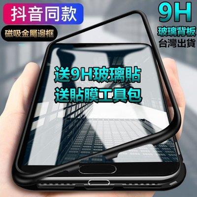 新世代 抖音同款 磁吸 金屬框 玻璃背板 (送玻璃貼) note9 note8 S8+ S9+ 萬磁王 玻璃殼防摔保護殼